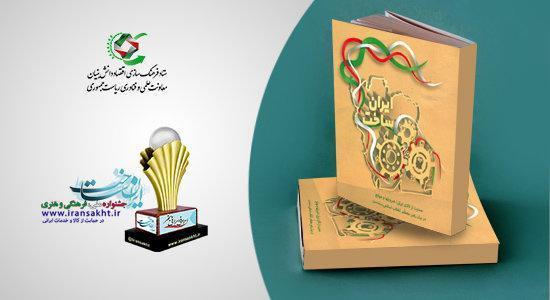 کتاب ایران ساخت منتشر شد