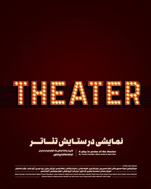 تئاتر که با نظارت سه هنرمند به صحنه می رود