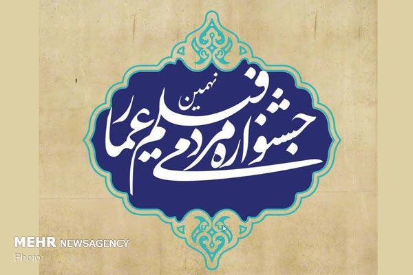 ویژه برنامه ثریا برای نهمین جشنواره عمار