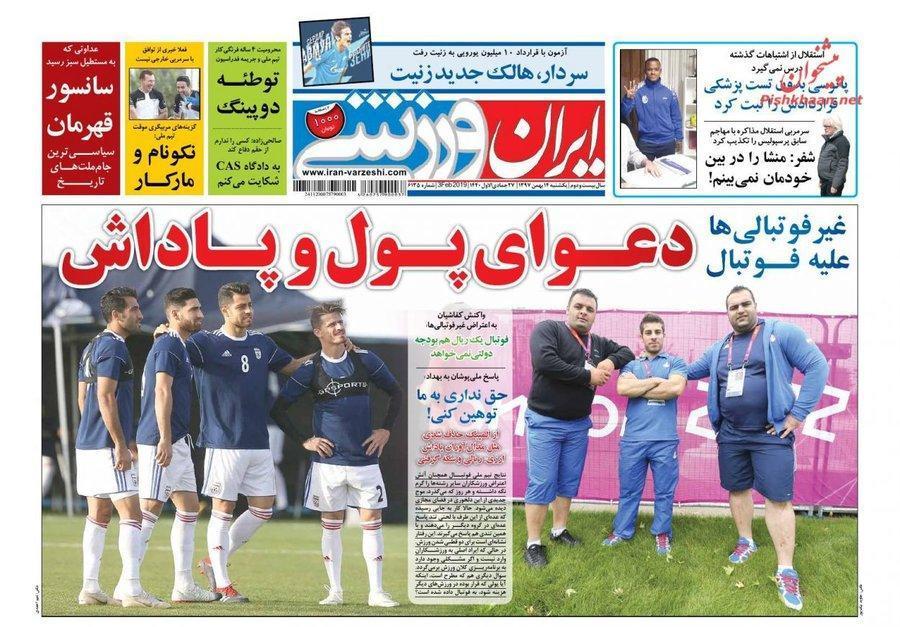 14 بهمن؛ مهم ترین خبر روزنامه های ورزشی صبح ایران