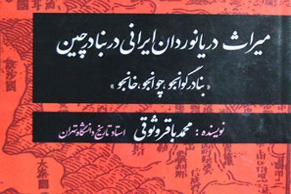 کتاب میراث دریانوردان ایرانی در بنادر چین منتشر شد