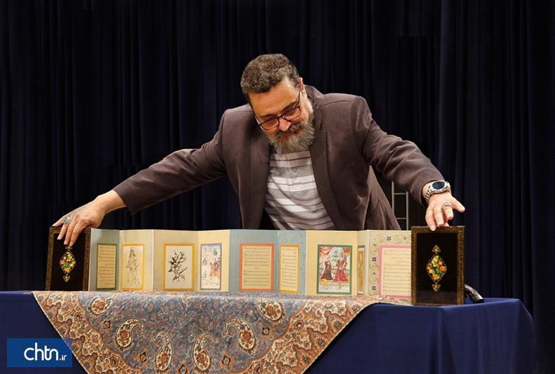 رونمایی از مرقع امیرارسلان نامدار در وزارت میراث فرهنگی، گردشگری و صنایع دستی