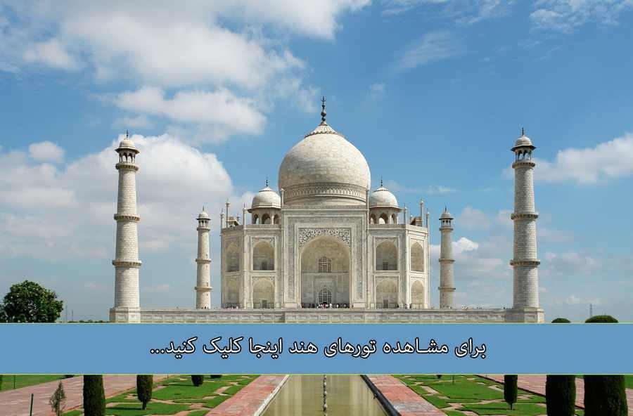 خاطرات طلایی مثلث طلایی هند