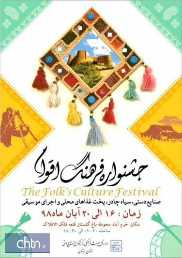 آمادگی 25 استان برای حضور در جشنواره ملی فرهنگ اقوام در لرستان