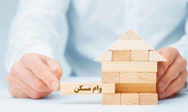 با وام مسکن چند متر خانه در شهر های بزرگ می توان خرید؟
