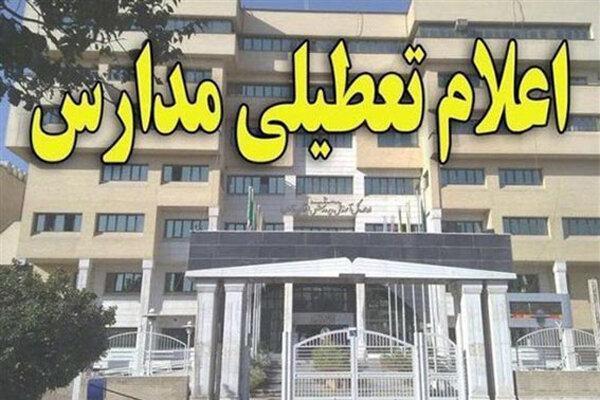 اطلاعیه مهم تعطیلی مدارس استان فارس