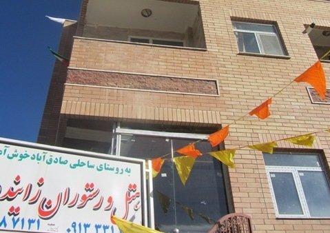 افتتاح هتل زاینده رود در چهارمحال وبختیاری