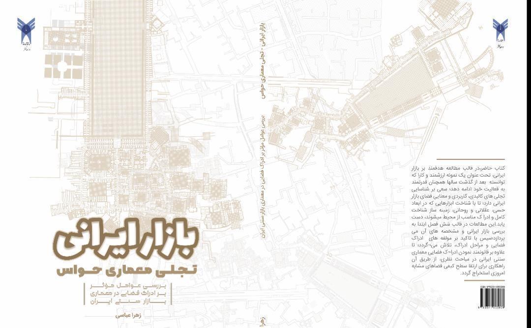 کتاب بازار ایرانی، تجلی معماری حواس تألیف و چاپ شد