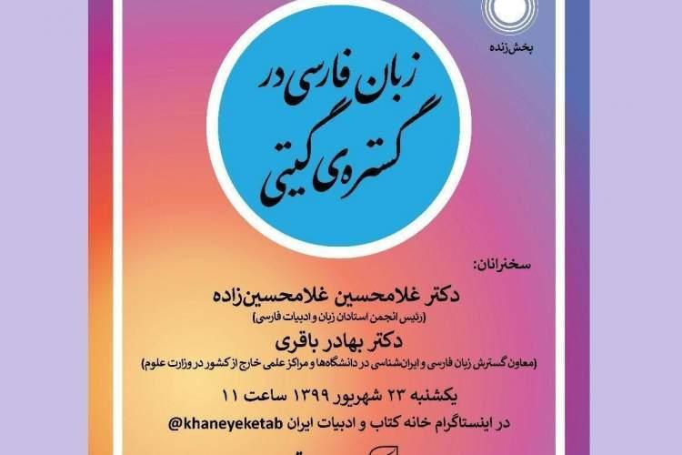 برگزاری نشست زبان فارسی در گستره گیتی