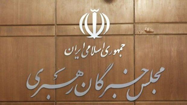 واکنش مجلس خبرگان رهبری به ادعای یک جلسه فوری