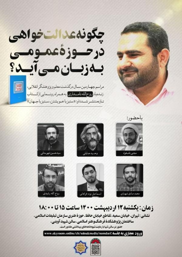 چهارمین سالگرد درگذشت معلم و پژوهشگر انقلابی، روح الله نامداری، برگزار می َگردد