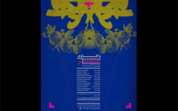 نمایشگاه نقاشی و طراحی واکاوی در آرتیبیشن برگزار می گردد